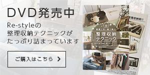 Re-StyleのDVD発売中!