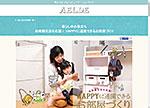 スターツ出版株式会社様発行 地域情報誌アエルデ2015年3月号 「幼稚園生活を応援!HAPPYに通園できるお部屋づくり」