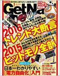 GetNavi 2016年2月号 『100均雑貨デスク整理術』 収納スタイリング・監修