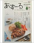 2012年12月号 pal*system埼玉月刊誌 「あすーる」特集ページ 『パパッと簡単!年末キッチン整理術』掲載