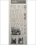 2015年12月 日本プレハブ新聞様 「収納コンシェルジュサービス」が掲載