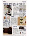 2012年3月 SEIYU様発行 KY TIMES 「収納術。暮らしに合わせてひと工夫」掲載