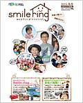 2012年夏~ 中央グリーン開発㈱様発行 季刊誌smilering 「収納の上手な活用方法」 コラム連載中