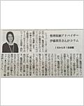 2012年6月~12月 東京新聞ショッパー社様発行 ショッパー 「片付けない片付け必勝法」 コラム連載