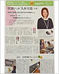 2013年1月 東京新聞ショッパー社様企画・製作 【整理収納アドバイザーに聞く家族が笑顔になれる快適な住まい】掲載