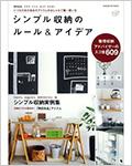 シンプルな暮らしのインテリア 2014年1月 自宅収納が掲載