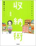 マンガでわかる!収納+整理術 2014年3月 「整理収納伊藤朋美」が漫画で登場・協力