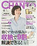 chanto201704