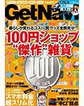 学研プラス様発行 GetNavi9月号『100円ショップの傑作雑貨』
