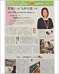 media-paper-tokyo2